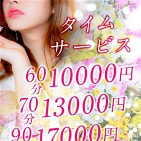 「★12時~19時までの時間限定★」01/22(月) 11:01 | 源氏物語姫路店のお得なニュース