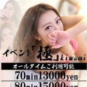 「洗練されたイベント【極】」04/23(月) 19:01   源氏物語姫路店のお得なニュース