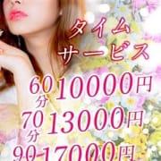 「★12時~19時までの時間限定★」12/09(日) 13:02 | 源氏物語姫路店のお得なニュース