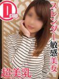 かこ|名古屋プチドールでおすすめの女の子