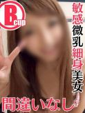 あゆ|名古屋プチドールでおすすめの女の子