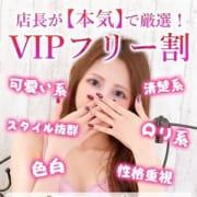 「VIPフリー割!店長が【本気】で厳選」05/06(木) 09:34 | 上野現役女子大生コレクションのお得なニュース