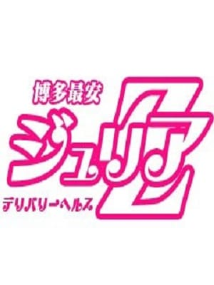 じゅりあZ|JULIA~Z~ - 福岡市・博多風俗