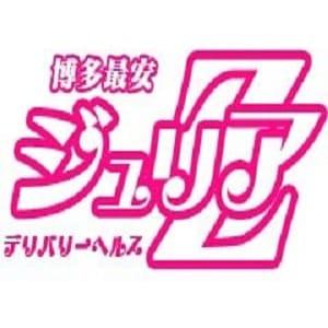 じゅりあZ | JULIA~Z~ - 福岡市・博多風俗