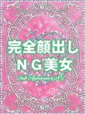 体験入店.3|体験入店派遣センター 横浜営業所でおすすめの女の子