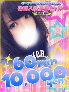 ☆60分10,000円~☆|体験入店派遣センター 横浜営業所で評判の女の子