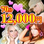 「期間限定!金髪外人モデルが!70分1万円」05/21(月) 18:02 | ブロンドストーリーのお得なニュース