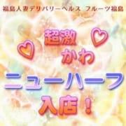「激安!!期間限定特別イベント」08/21(火) 13:05 | デリヘル フルーツ福島のお得なニュース