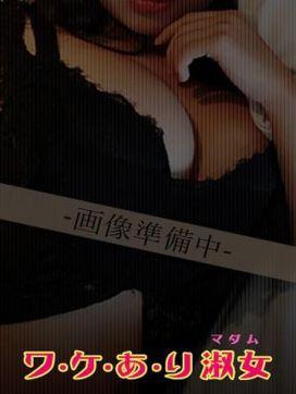 上田|ワ・ケ・あ・り淑女~マダム~で評判の女の子