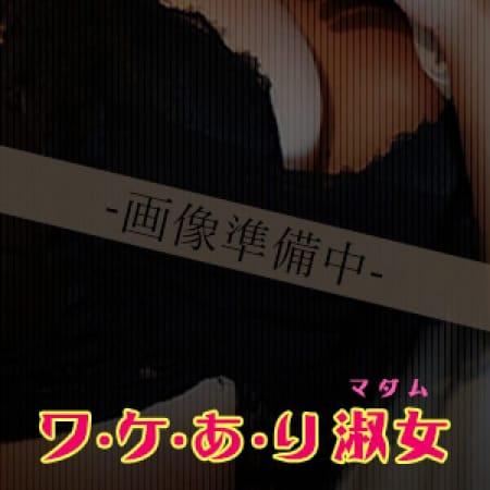 「新人「小池」さん」12/10(日) 11:17 | ワ・ケ・あ・り淑女~マダム~のお得なニュース