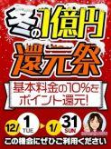 冬の総額1億円大還元祭|五十路マダム静岡店(カサブランカG)でおすすめの女の子
