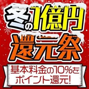 冬の総額1億円大還元祭