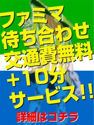 お得な密会|五十路マダム静岡店(カサブランカG) - 静岡市内・静岡中部風俗