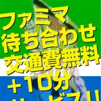 お得な密会 | 五十路マダム静岡店(カサブランカG) - 静岡市内・静岡中部風俗