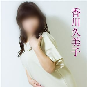 香川久美子