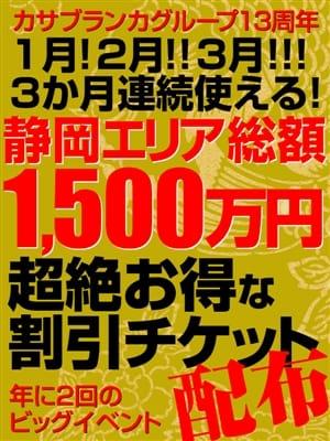 割引総額1500万円!!|五十路マダム静岡店(カサブランカG) - 静岡市内風俗