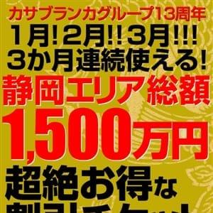 割引総額1500万円!!