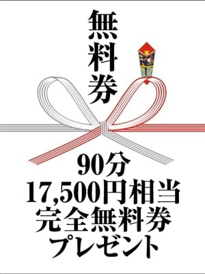 1周年無料券|五十路マダム静岡店(カサブランカG) - 静岡市内風俗