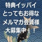「大変お得な特典満載キャンペーンです!」02/18(月) 16:58 | 五十路マダム静岡店(カサブランカG)のお得なニュース