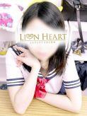 横浜|ライオンハートでおすすめの女の子