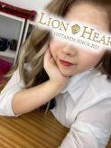 旭|ライオンハートでおすすめの女の子