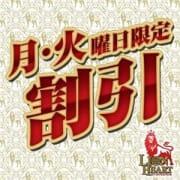 「月火限定割り」09/18(火) 19:43   ライオンハートのお得なニュース