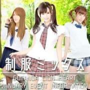 「制服MIX」01/21(月) 12:44 | ライオンハートのお得なニュース