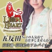 「一緒に楽しく稼ぎませんか??」05/29(金) 19:00 | ライオンハートのお得なニュース