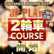 「大好評3Pコース!」06/09(水) 14:41   ライオンハートのお得なニュース