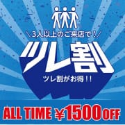 「ツレ割!」12/01(火) 22:30   ライオンハートのお得なニュース