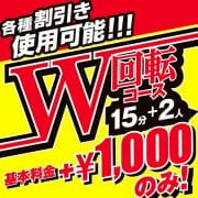 「W回転コース!!」06/09(水) 14:40   ライオンハートのお得なニュース