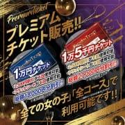 「毎週月曜はプレミアムチケット販売日」05/28(金) 12:45   ライオンハートのお得なニュース