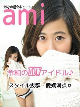 あみ|大阪♂風俗の神様 梅田兎我野店で評判の女の子