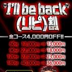 I'll be backリピ割