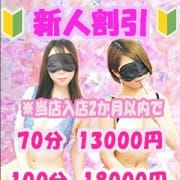 「◆新人割開催中◆」08/14(金) 08:22 | おとなのわいせつ倶楽部 池袋店のお得なニュース