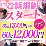 「はじめてのCHU!ご新規割」05/28(金) 19:05 | おとなのわいせつ倶楽部 池袋店のお得なニュース