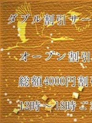 ダブル割引|Gold Rutile~ゴールドルチル~ - 神栖・鹿島風俗