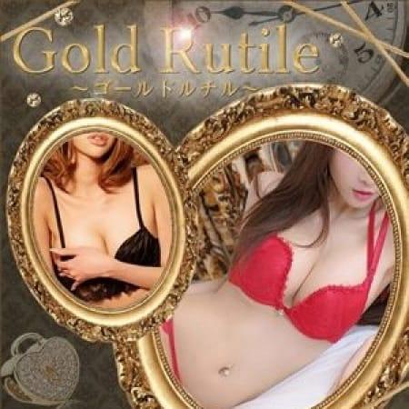 「ダブル割引イベント」02/20(火) 12:35   Gold Rutile~ゴールドルチル~のお得なニュース