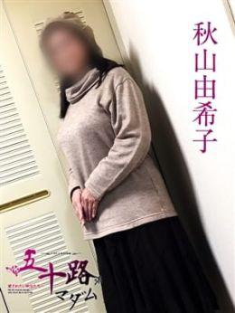 秋山由希子   五十路マダム堺店(カサブランカグループ) - 堺風俗