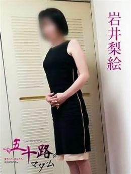 岩井梨絵   五十路マダム堺店(カサブランカグループ) - 堺風俗