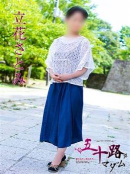 立花さとみ | 五十路マダム堺店(カサブランカグループ) - 堺風俗