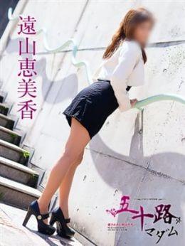 遠山恵美香 | 五十路マダム堺店(カサブランカグループ) - 堺風俗