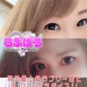「らぶぱら☆超プレミア嬢」08/03(月) 18:05 | らぶぱらのお得なニュース