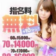 「★☆★指名割★☆★」07/26(月) 04:25   らぶぱらのお得なニュース