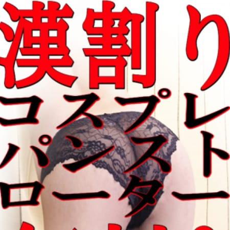 「高知の漢達の為のデリヘル始まる!!!!!」02/19(月) 03:51 | デリ道のお得なニュース
