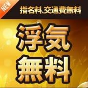 「◆浮気無料イベント◆指名料交通費無料」03/23(金) 09:08   不倫沿線 逢いびき駅のお得なニュース