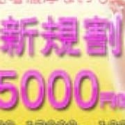「◆新規割◆最大5,000円off」12/26(水) 13:47   不倫沿線 逢いびき駅のお得なニュース