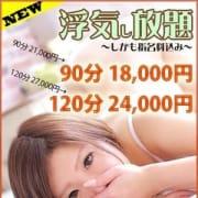 「◆浮気無料イベント◆90分20,000円」05/13(月) 15:52 | 不倫沿線 逢いびき駅のお得なニュース