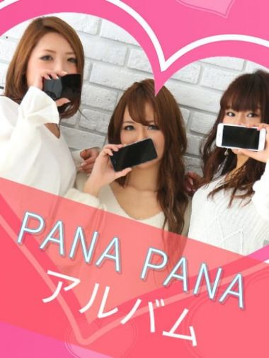 PANA PANAアルバム|PANA PANA - 名古屋風俗