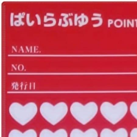 「ポイントカードで更にお得に」01/12(金) 13:20   ぱいらぶゆうのお得なニュース